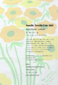 nordic textile vintage textile marimekko vintage kukkaketo fujiwo ishimoto maija isola 北欧ビンテージテキスタイル マリメッコビンテージ スウェーデンフレミッシュ織り ツヴィスト刺繍